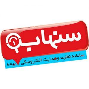 استعلام بیمه نامه(سنهاب)