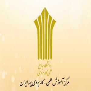 آغاز پیش ثبت نام ترم بهمن 96 مرکز علمی کاربردی بیمه ایران